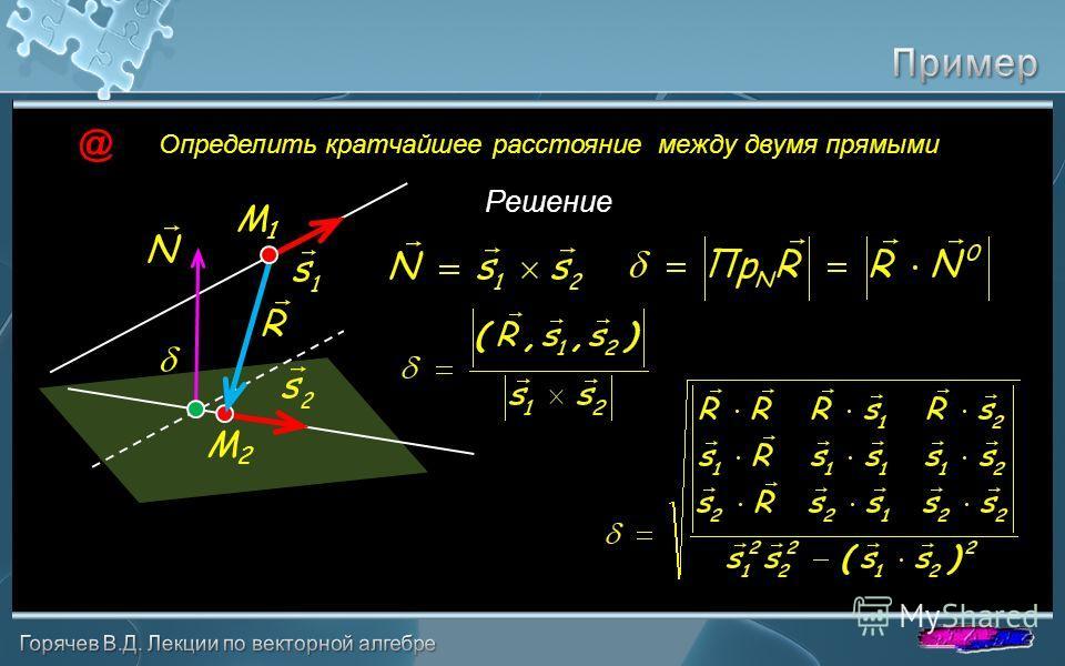 Определить кратчайшее расстояние между двумя прямыми Решение @ M2M2 M1M1
