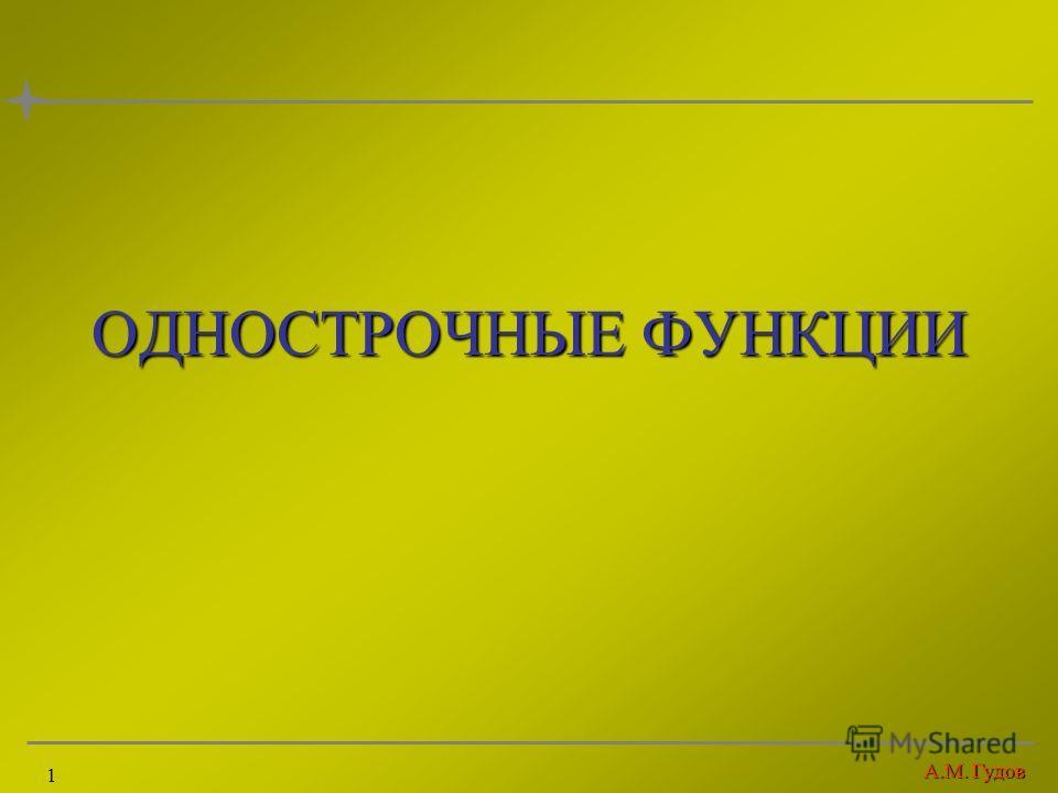 А.М. Гудов 1 ОДНОСТРОЧНЫЕ ФУНКЦИИ