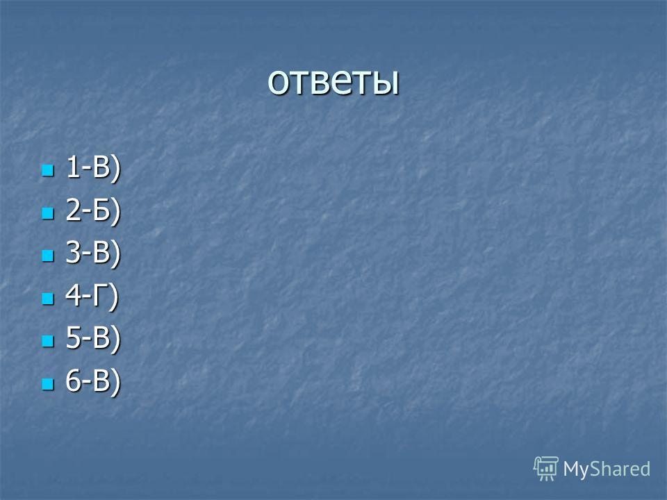 ответы 1-В) 1-В) 2-Б) 2-Б) 3-В) 3-В) 4-Г) 4-Г) 5-В) 5-В) 6-В) 6-В)