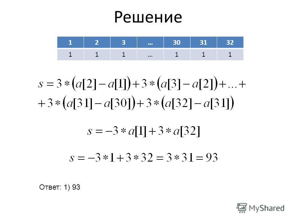Решение 123…303132 111…111 Ответ: 1) 93