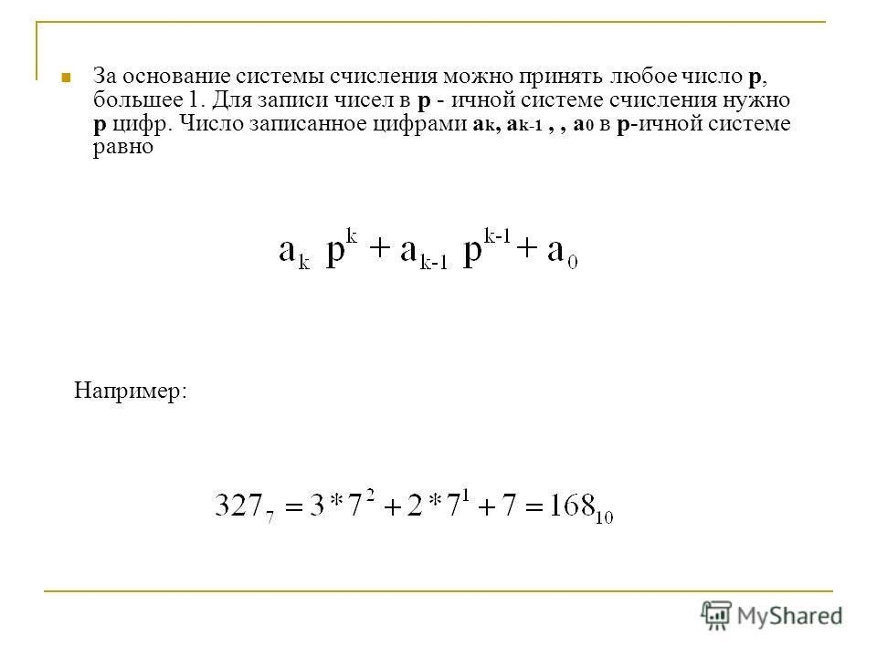 За основание системы счисления можно принять любое число p, большее 1. Для записи чисел в p - лличной системе счисления нужно p цифр. Число записанное цифрами a k, a k-1,, a 0 в p-лличной системе равно Например: