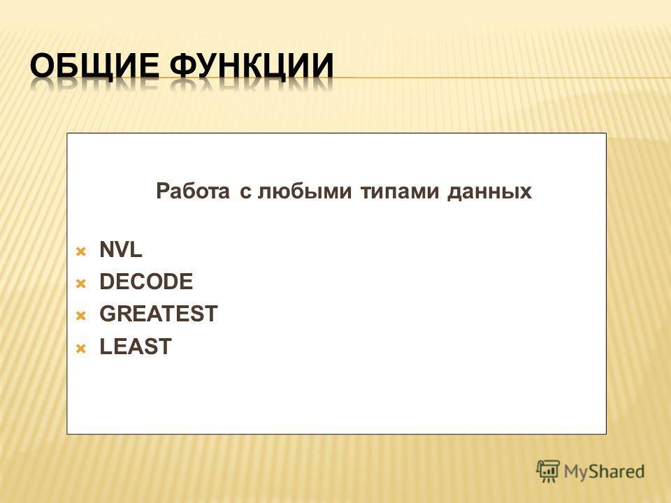 Работа с любыми типами данных NVL DECODE GREATEST LEAST