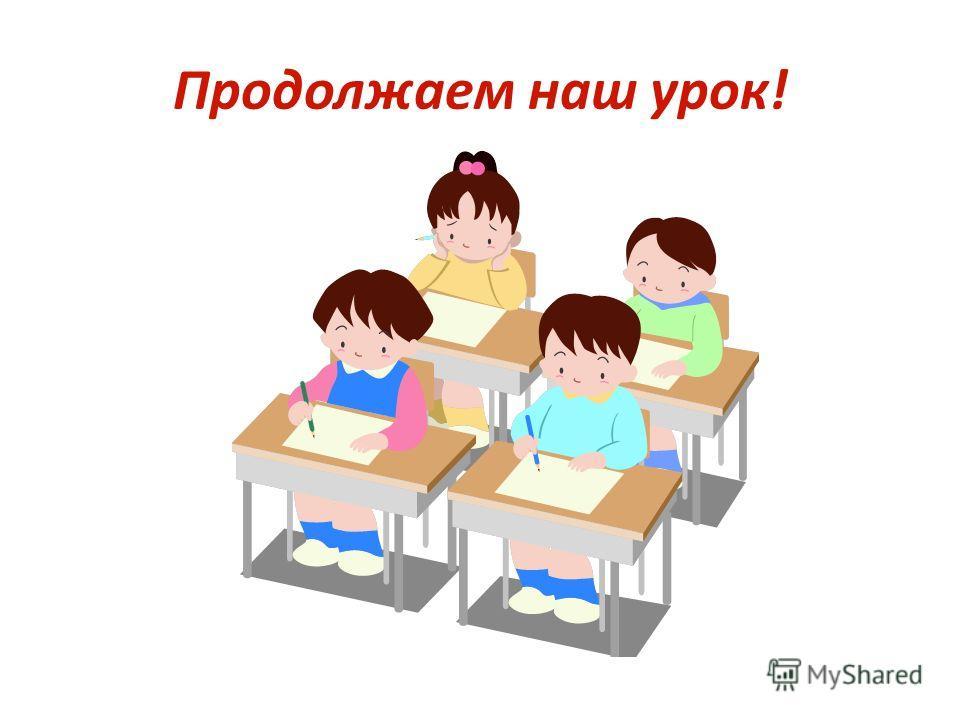 Продолжаем наш урок!