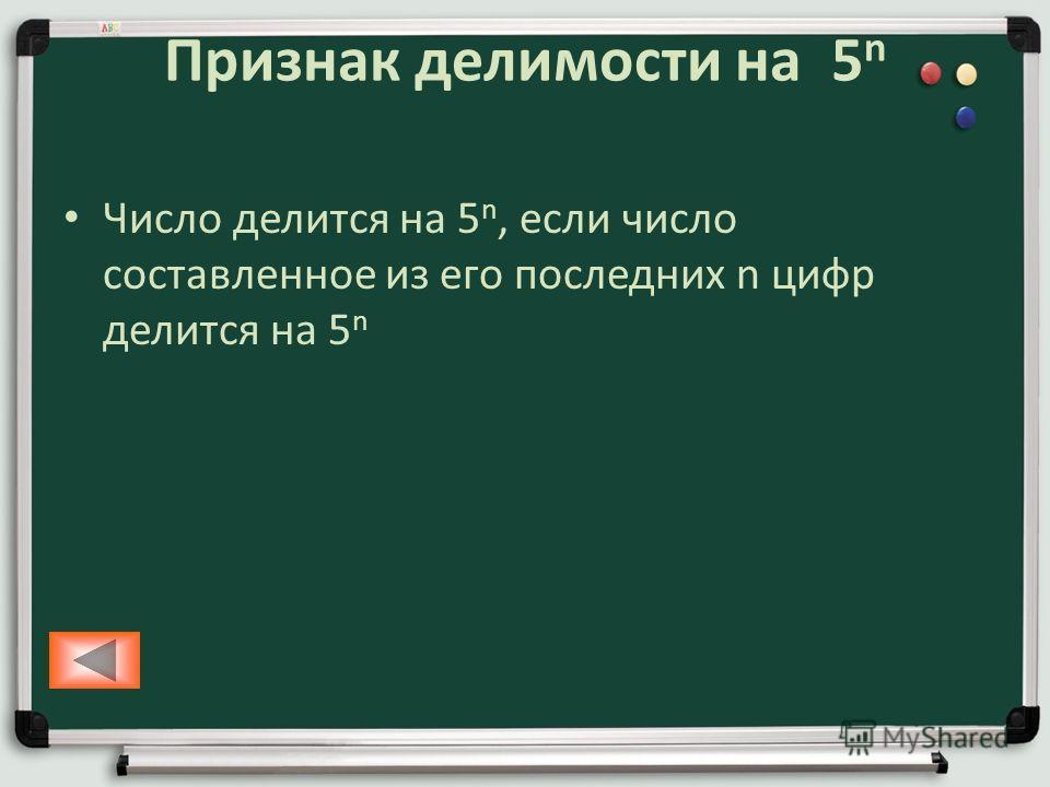 Признак делимости на 5 n Число делится на 5 n, если число составленное из его последних n цифр делится на 5 n