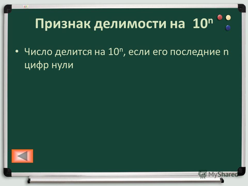 Признак делимости на 10 n Число делится на 10 n, если его последние n цифр нули
