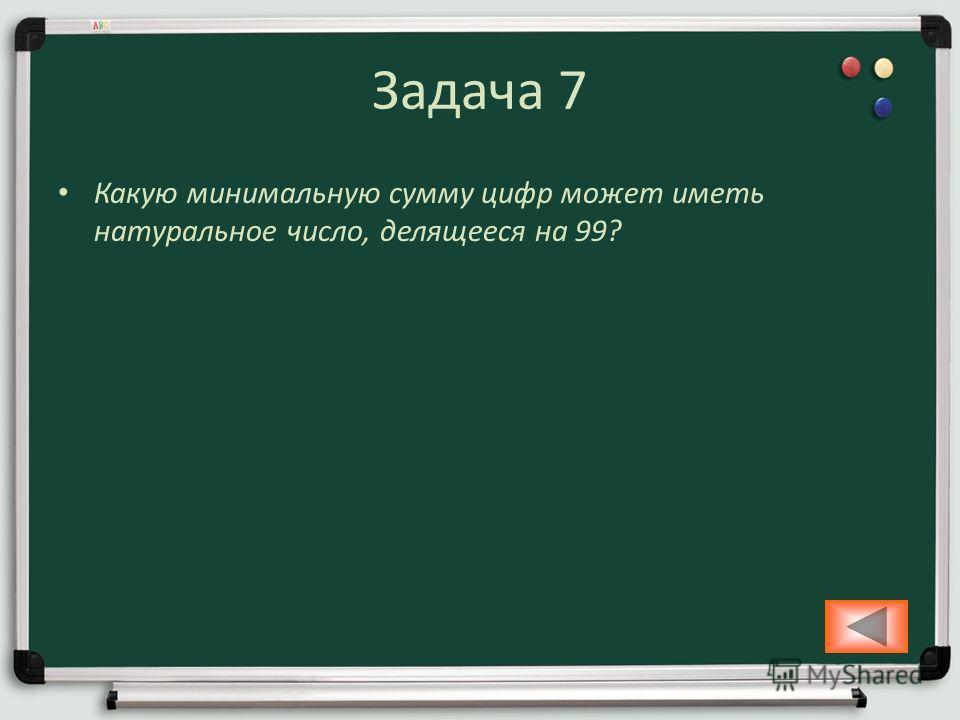 Задача 7 Какую минимальную сумму цифр может иметь натуральное число, делящееся на 99?