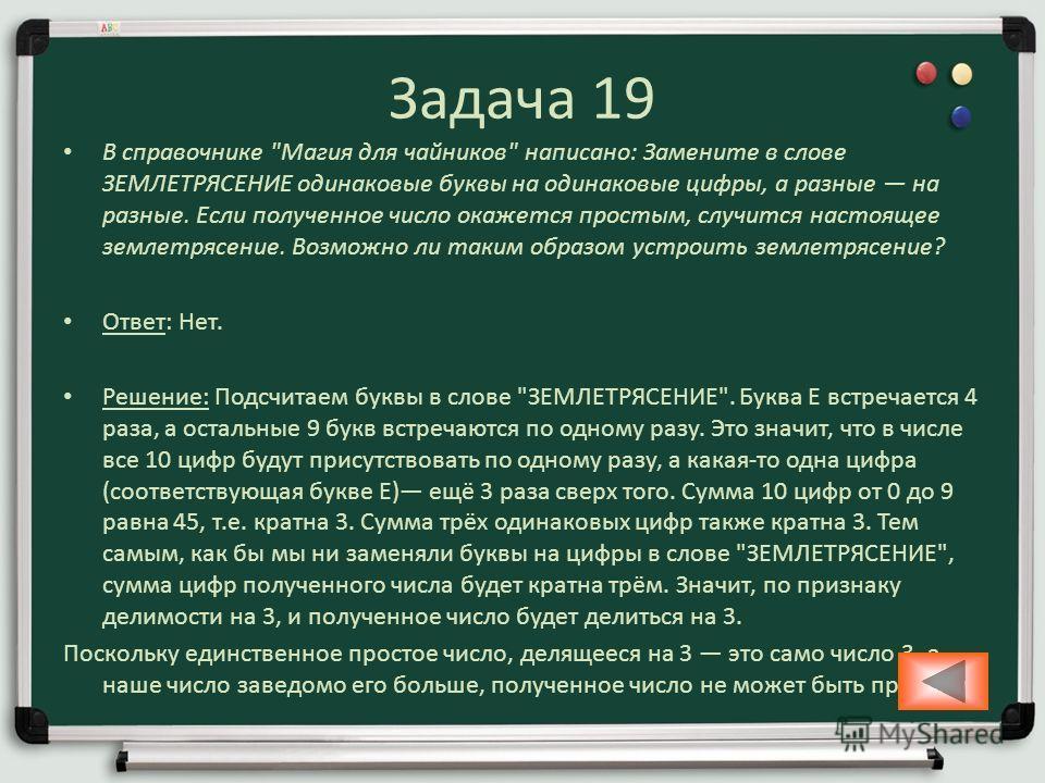 Задача 19 В справочнике