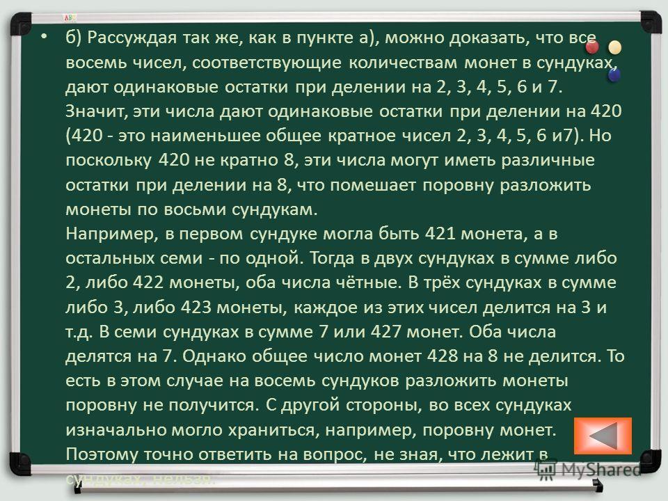 б) Рассуждая так же, как в пункте а), можно доказать, что все восемь чисел, соответствующие количествам монет в сундуках, дают одинаковые остатки при делении на 2, 3, 4, 5, 6 и 7. Значит, эти числа дают одинаковые остатки при делении на 420 (420 - эт