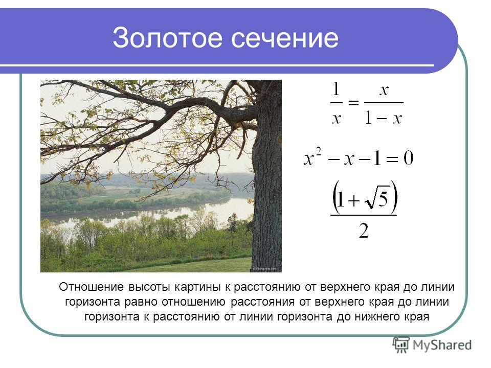 Презентация на тему Золотое сечение Хен Евгения Группа Л  3 Золотое сечение