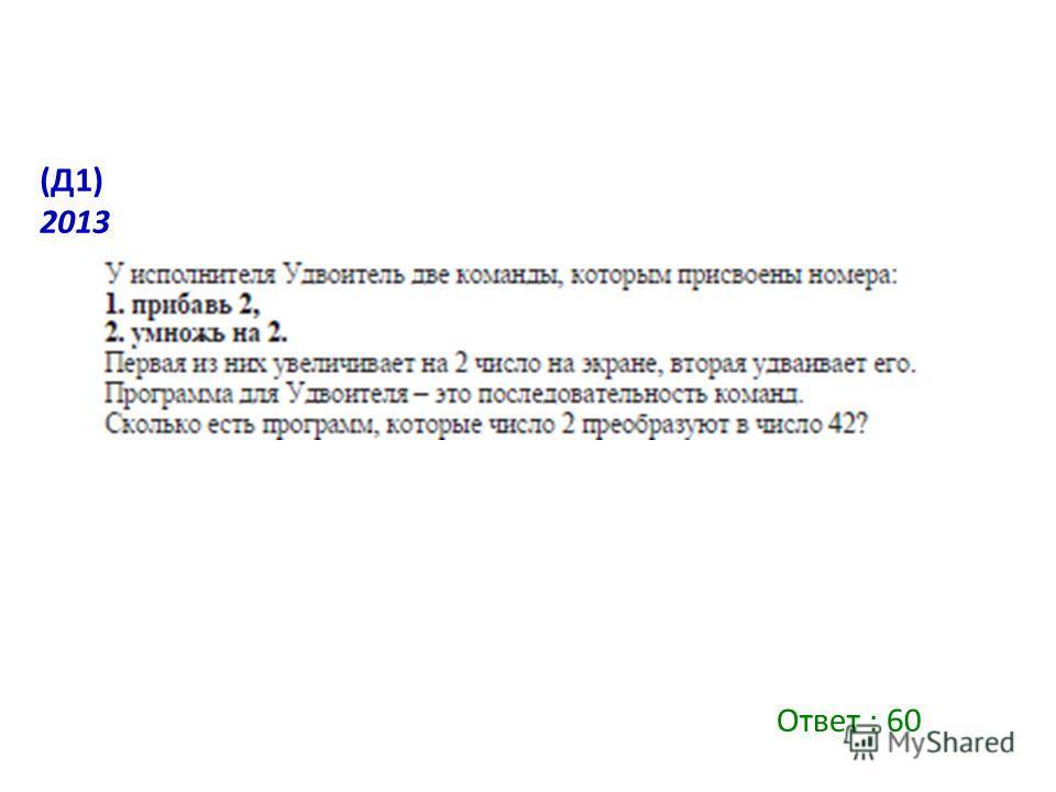 Ответ : 60 (Д1) 2013