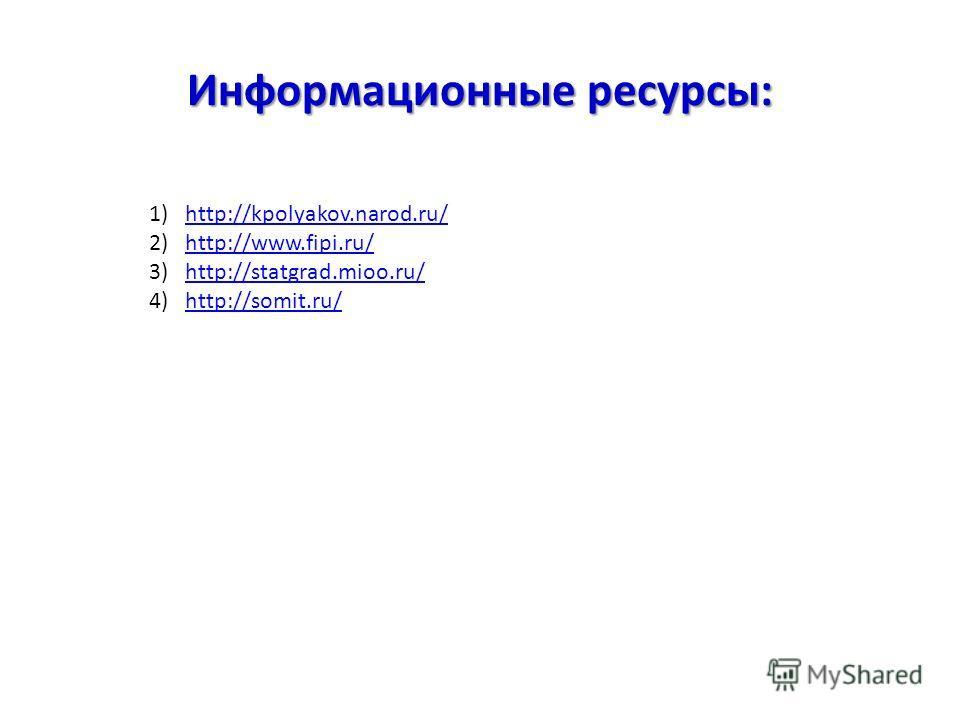 1)http://kpolyakov.narod.ru/http://kpolyakov.narod.ru/ 2)http://www.fipi.ru/http://www.fipi.ru/ 3)http://statgrad.mioo.ru/http://statgrad.mioo.ru/ 4)http://somit.ru/http://somit.ru/ Информационные ресурсы: