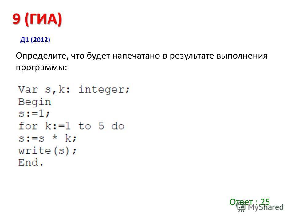 Определите, что будет напечатано в результате выполнения программы: 9 (ГИА) Д1 (2012) Ответ : 25
