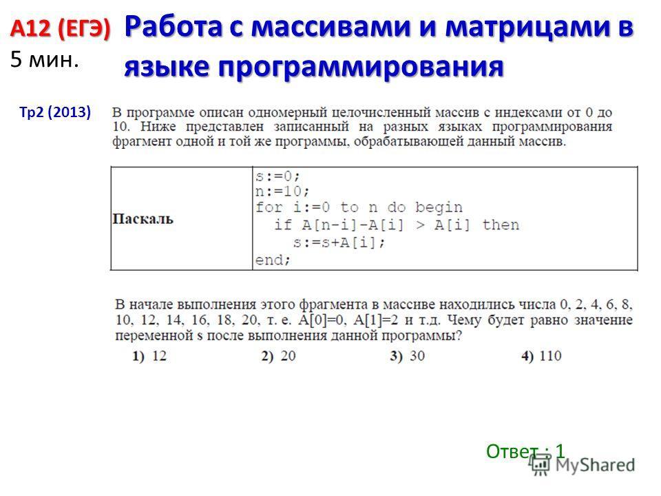А12 (ЕГЭ) 5 мин. Работа с массивами и матрицами в языке программирования Тр 2 (2013) Ответ : 1