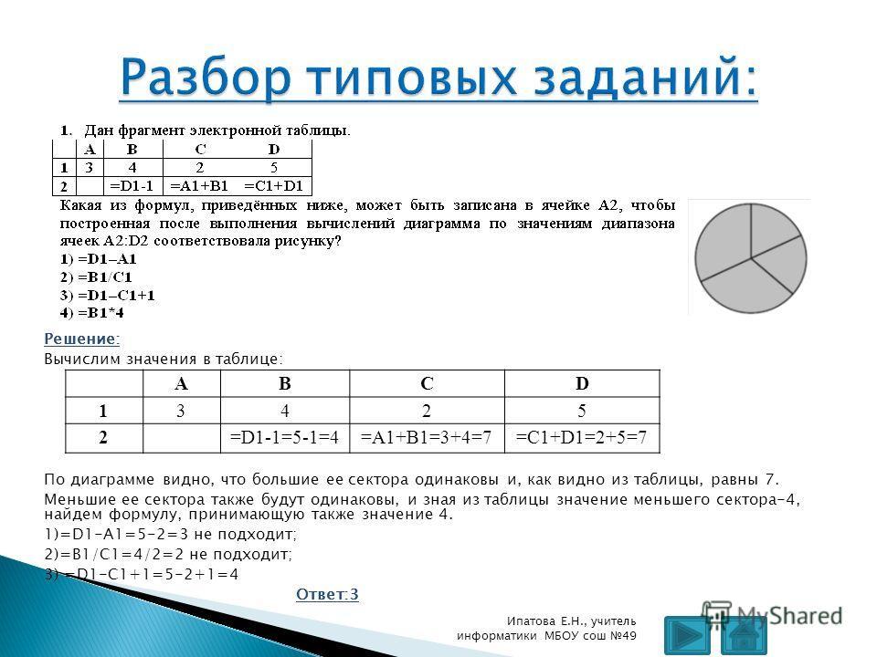 Решение: Вычислим значения в таблице: По диаграмме видно, что большие ее сектора одинаковы и, как видно из таблицы, равны 7. Меньшие ее сектора также будут одинаковы, и зная из таблицы значение меньшего сектора-4, найдем формулу, принимающую также зн