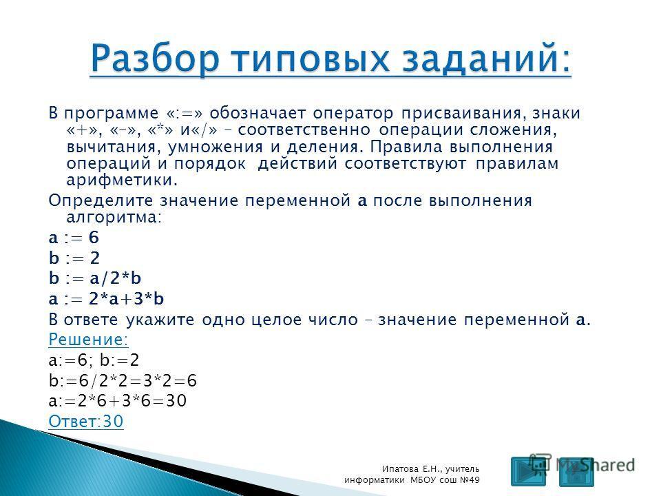 В программе «:=» обозначает оператор присваивания, знаки «+», «–», «*» и«/» – соответственно операции сложения, вычитания, умножения и деления. Правила выполнения операций и порядок действий соответствуют правилам арифметики. Определите значение пере