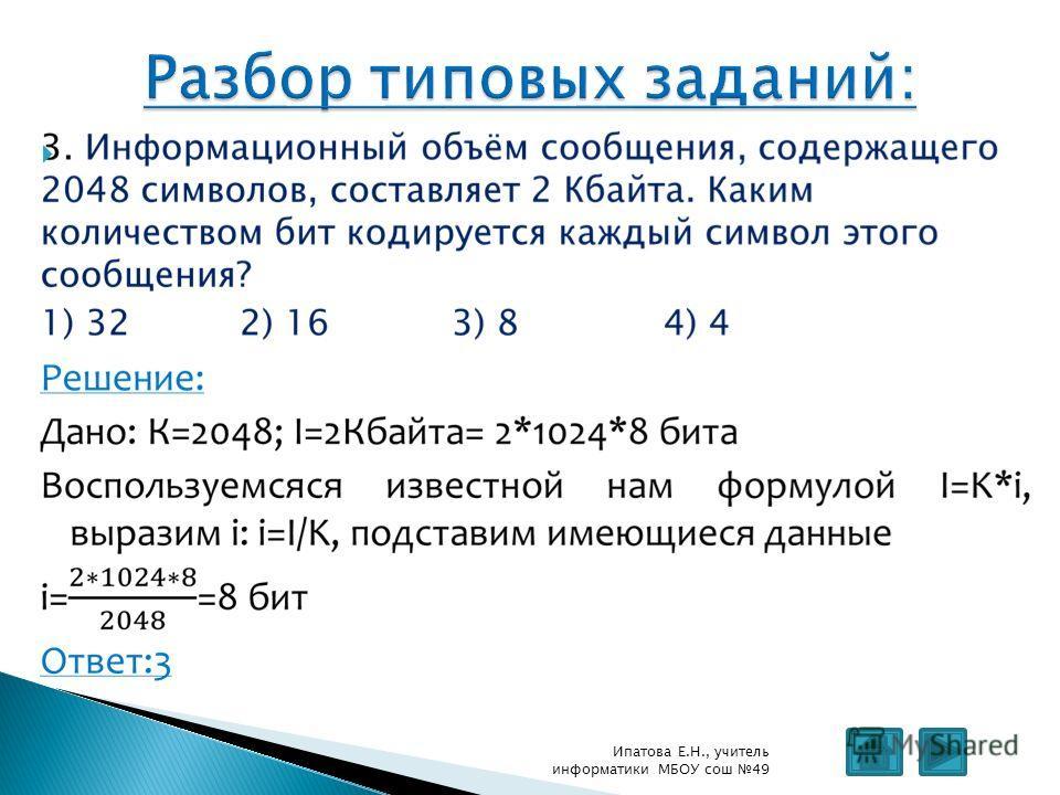 Ипатова Е.Н., учитель информатики МБОУ сош 49