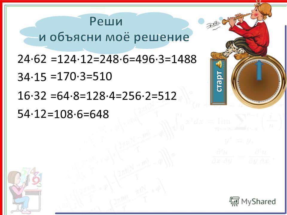 старт 2462 3415 1632 5412 =12412=2486=4963=1488 =1703=510 =1086=648 =648=1284=2562=512