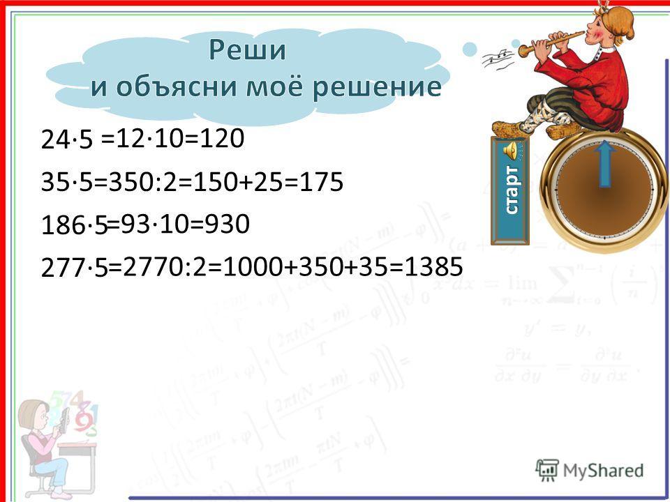 старт 245 355 1865 2775 =1210=120 =350:2=150+25=175 =2770:2=1000+350+35=1385 =9310=930