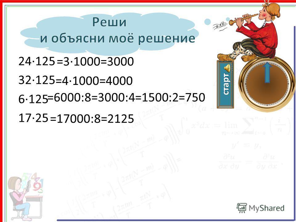 старт 24125 32125 6125 1725 =31000=3000 =41000=4000 =17000:8=2125 =6000:8=3000:4=1500:2=750