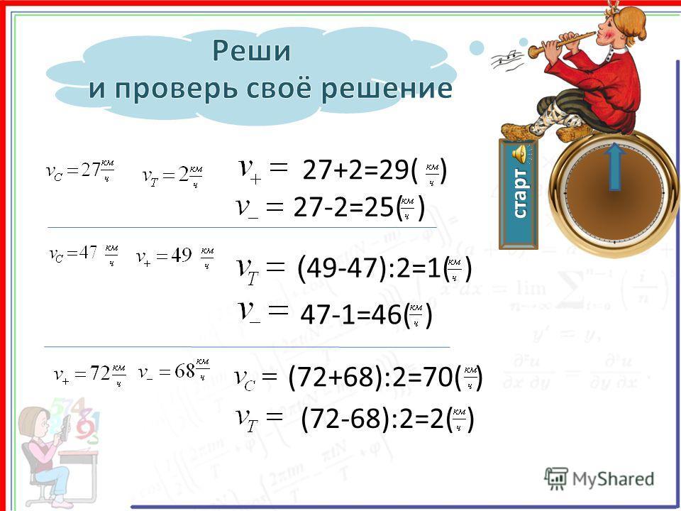 27+2=29( ) 47-1=46( ) старт 27-2=25( ) (72+68):2=70( ) ( 49-47):2=1( ) (72-68):2=2( )