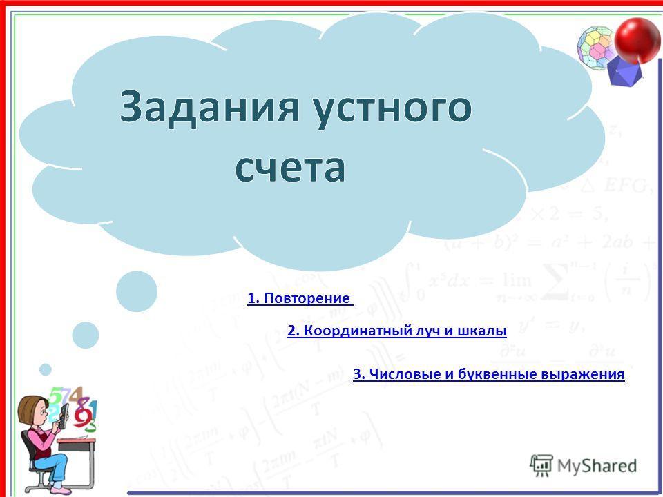 3. Числовые и буквенные выражения 1. Повторение 2. Координатный луч и шкалы