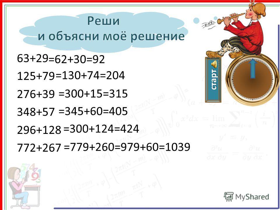 старт 63+29 125+79 276+39 348+57 296+128 772+267 =62+30=92 =130+74=204 =300+15=315 =345+60=405 =300+124=424 =779+260=979+60=1039