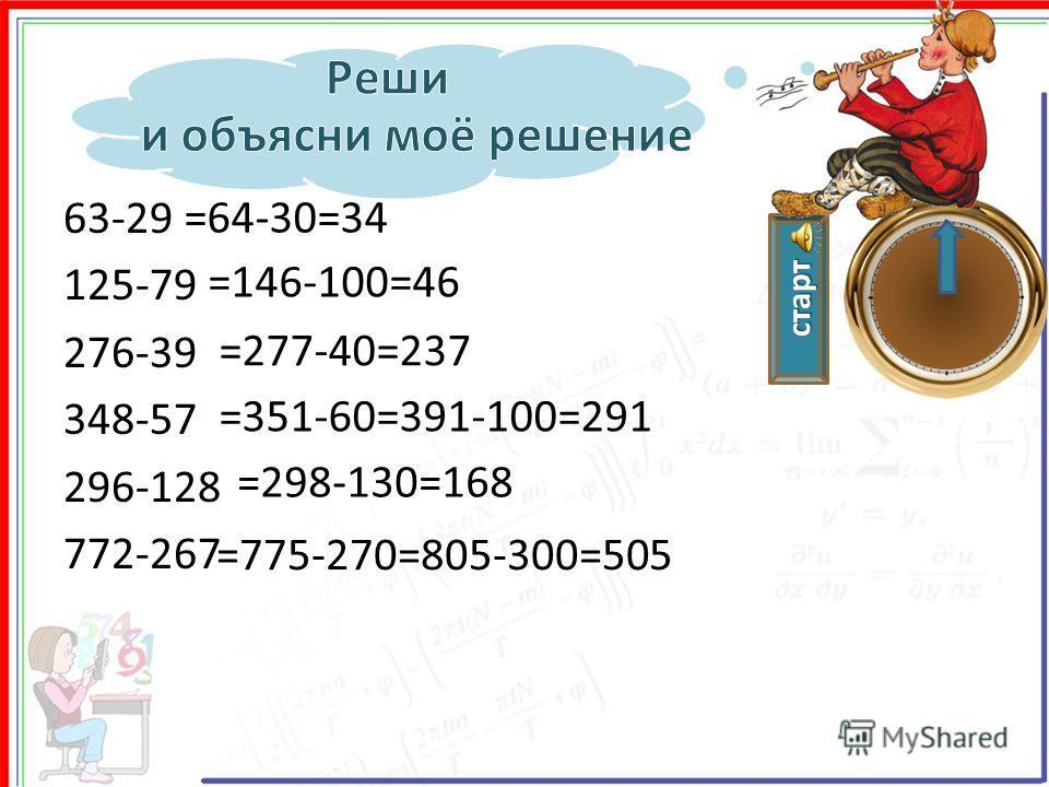 старт 63-29 125-79 276-39 348-57 296-128 772-267 =64-30=34 =146-100=46 =277-40=237 =351-60=391-100=291 =298-130=168 =775-270=805-300=505