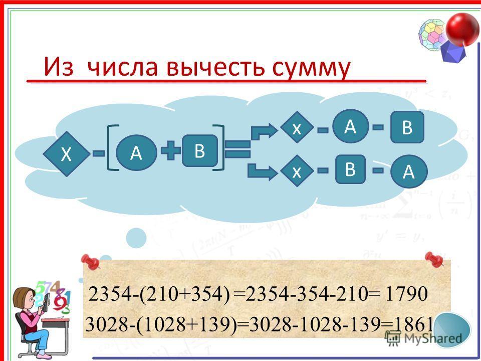 Из числа вычесть сумму X А x В x А В В А 3028-(1028+139)=3028-1028-139=1861 2354-(210+354) =2354-354-210= 1790