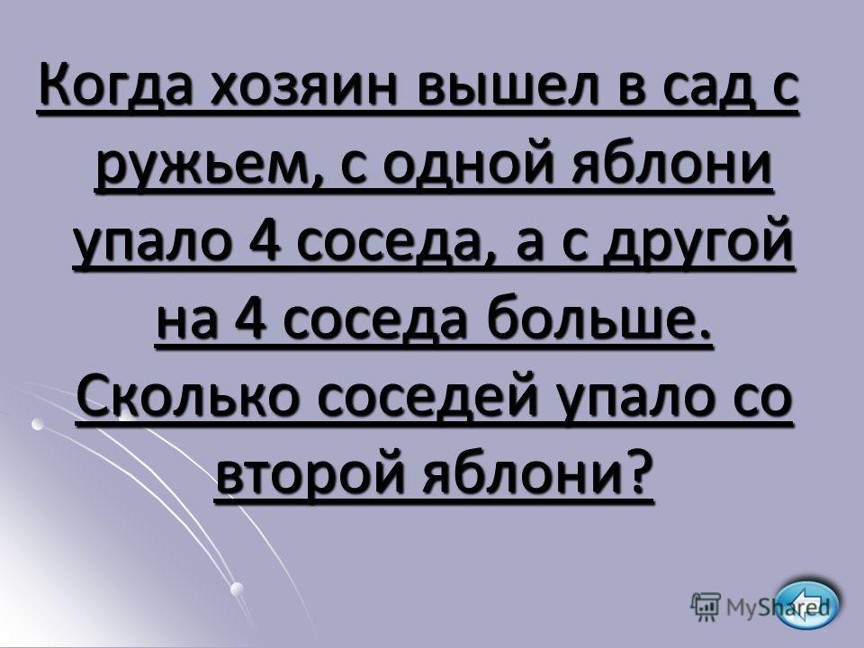 Ответ: шерсть - шесть