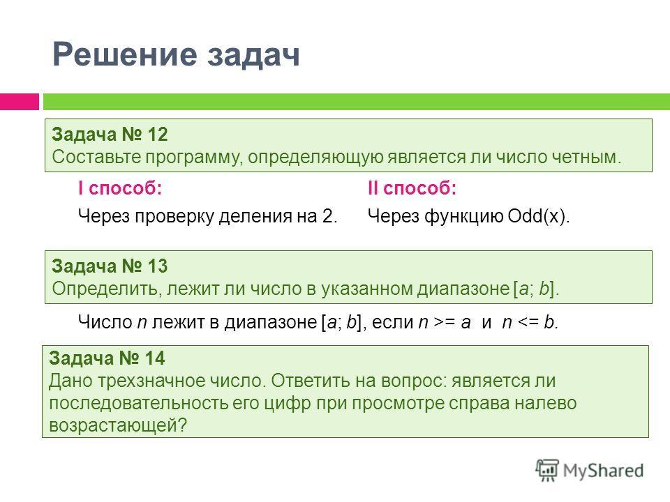 Решение задач I способ:II способ: Через проверку деления на 2. Через функцию Odd(х). Число n лежит в диапазоне [a; b], если n >= a и n