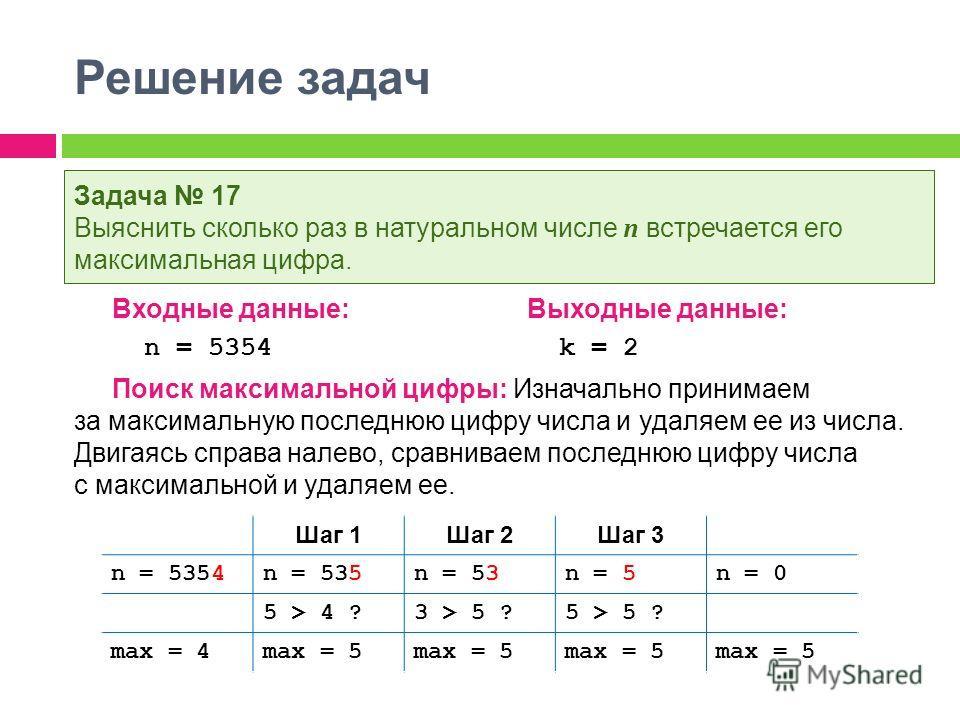 Входные данные:Выходные данные: n = 5354 k = 2 Поиск максимальной цифры: Изначально принимаем за максимальную последнюю цифру числа и удаляем ее из числа. Двигаясь справа налево, сравниваем последнюю цифру числа с максимальной и удаляем ее. Решение з
