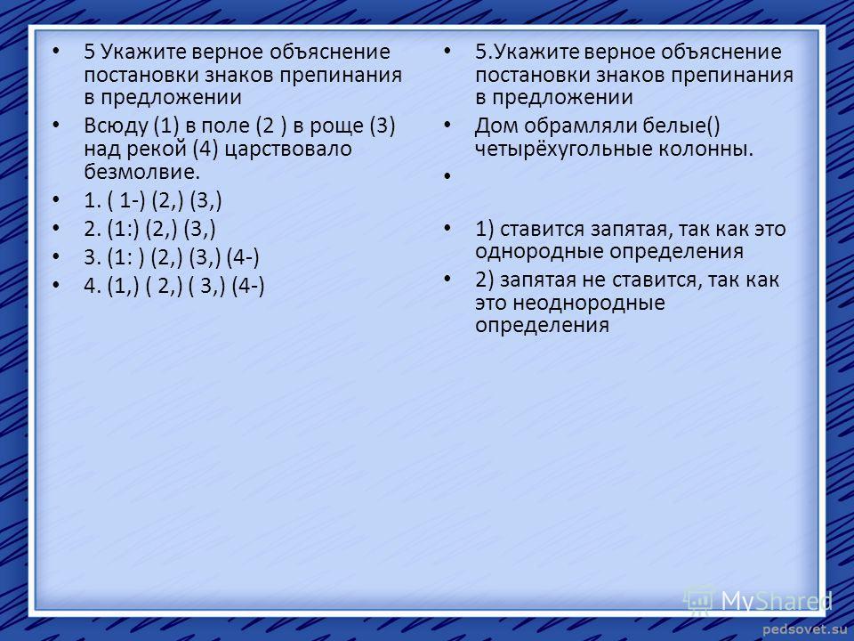 5 Укажите верное объяснение постановки знаков препинания в предложении Всюду (1) в поле (2 ) в роще (3) над рекой (4) царствовало безмолвие. 1. ( 1-) (2,) (3,) 2. (1:) (2,) (3,) 3. (1: ) (2,) (3,) (4-) 4. (1,) ( 2,) ( 3,) (4-) 5. Укажите верное объяс
