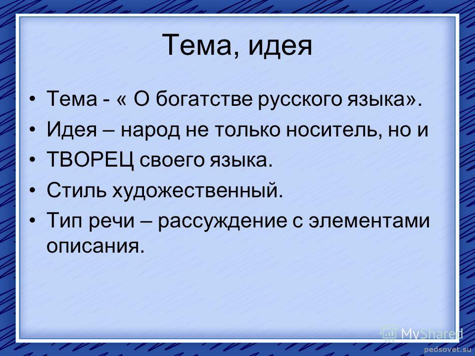 Тема, идея Тема - « О богатстве русского языка». Идея – народ не только носитель, но и ТВОРЕЦ своего языка. Стиль художественный. Тип речи – рассуждение с элементами описания.