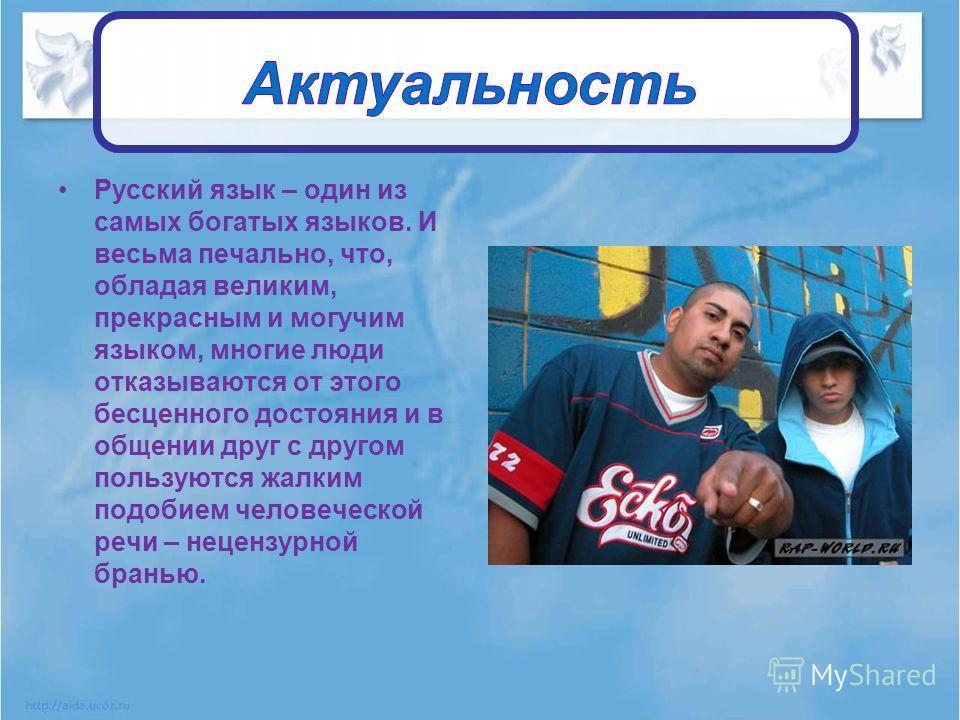 Презентация на тему Роль ненормативной лексики в речи школьников  2 Русский язык