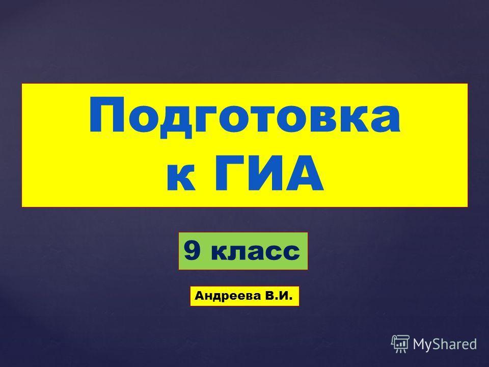 Подготовка к ГИА 9 класс Андреева В.И.