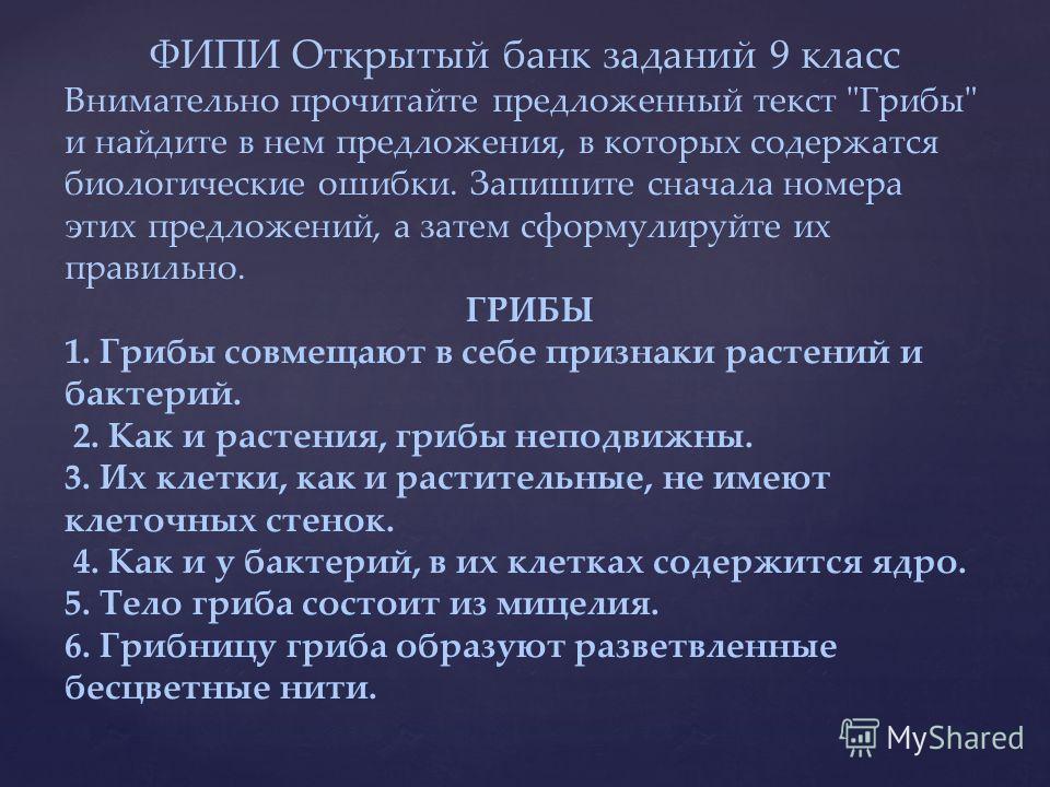 ФИПИ Открытый банк заданий 9 класс Внимательно прочитайте предложенный текст