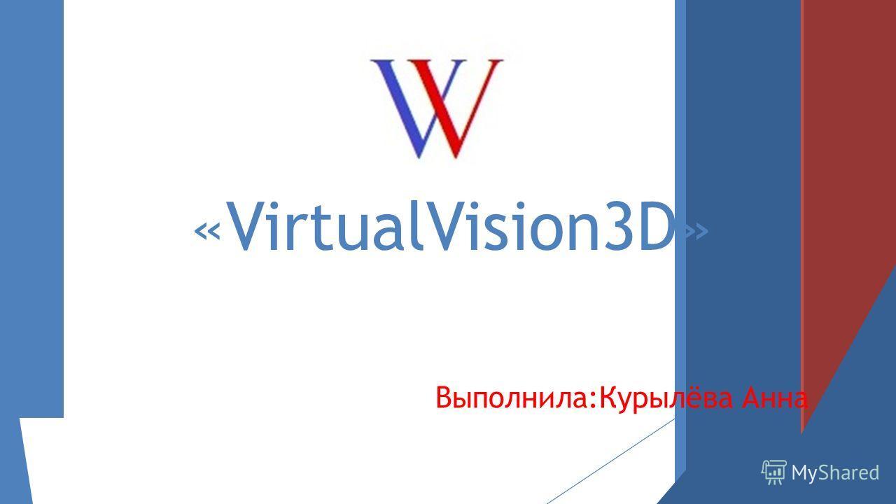 «VirtualVision3D» Выполнила:Курылёва Анна