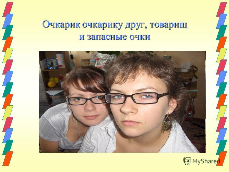 Очкарик очкарику друг, товарищ и запасные очки