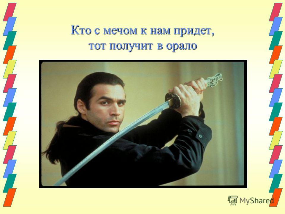 Кто с мечом к нам придет, тот получит в орало