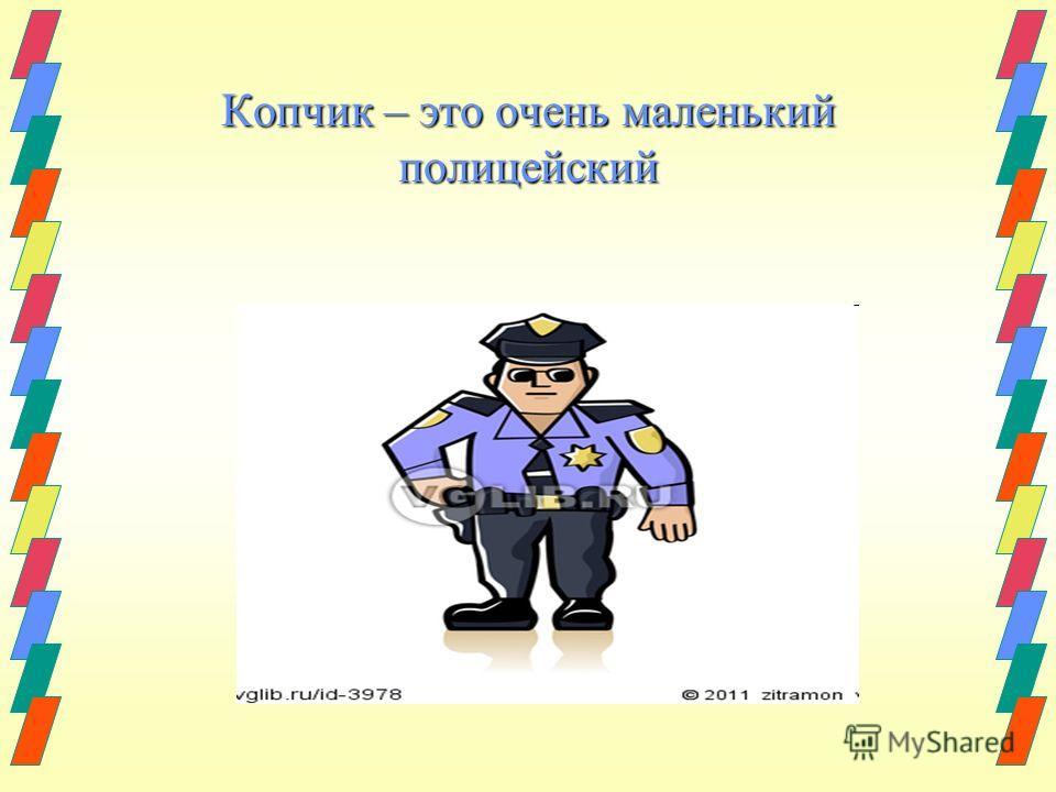 Копчик – это очень маленький полицейский