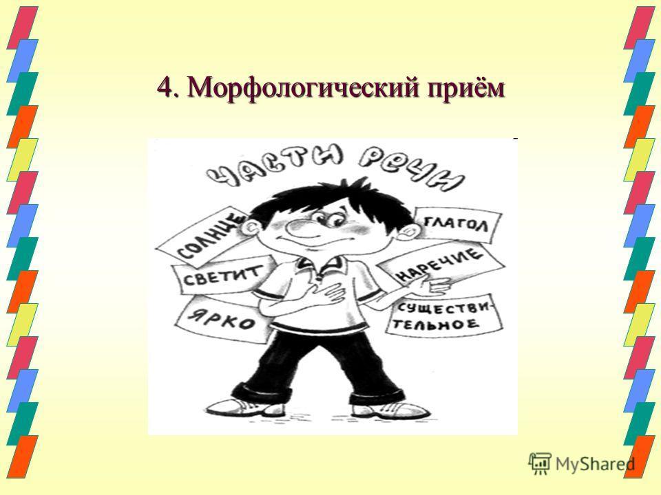 4. Морфологический приём