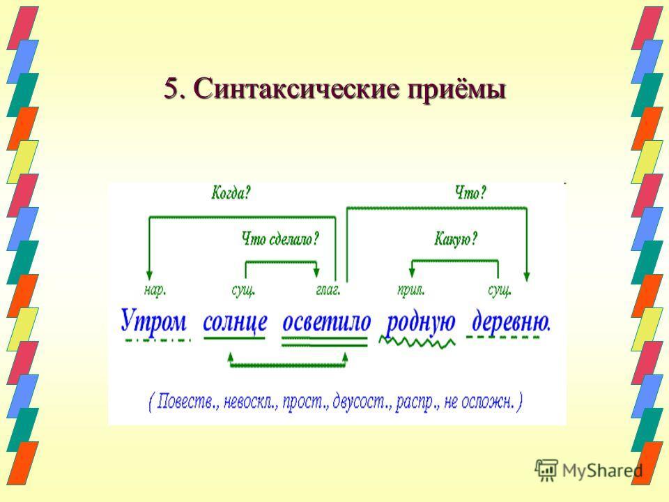 5. Синтаксические приёмы