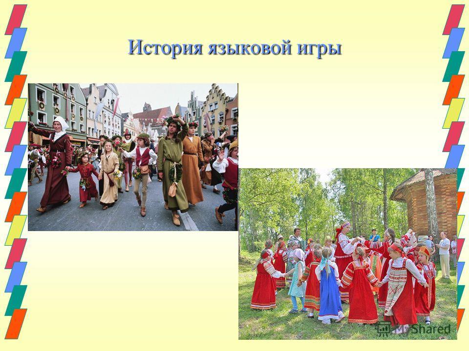 История языковой игры