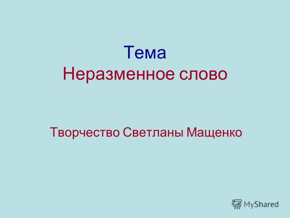 Тема Неразменное слово Творчество Светланы Мащенко