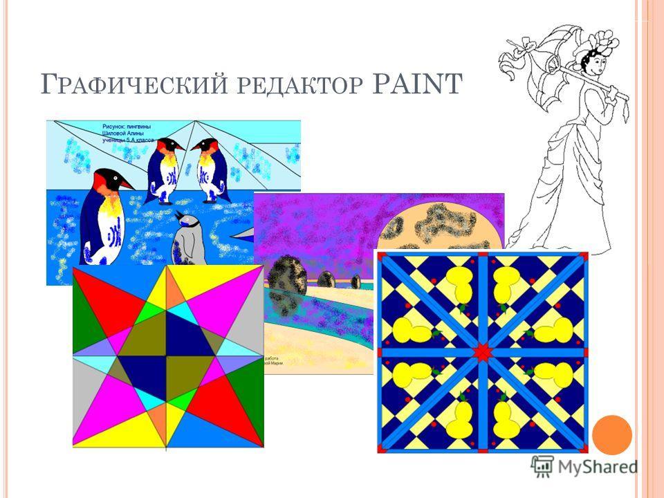 Г РАФИЧЕСКИЙ КОНСТРУКТОР Р АСКРАШКА