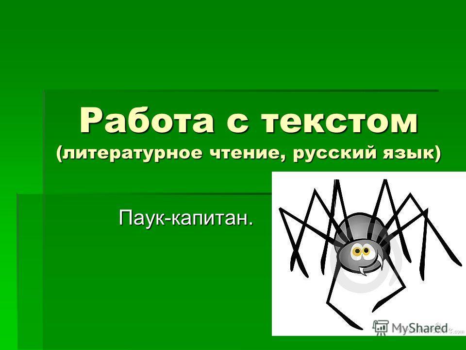 Работа с текстом (литературное чтение, русский язык) Паук-капитан. Паук-капитан.