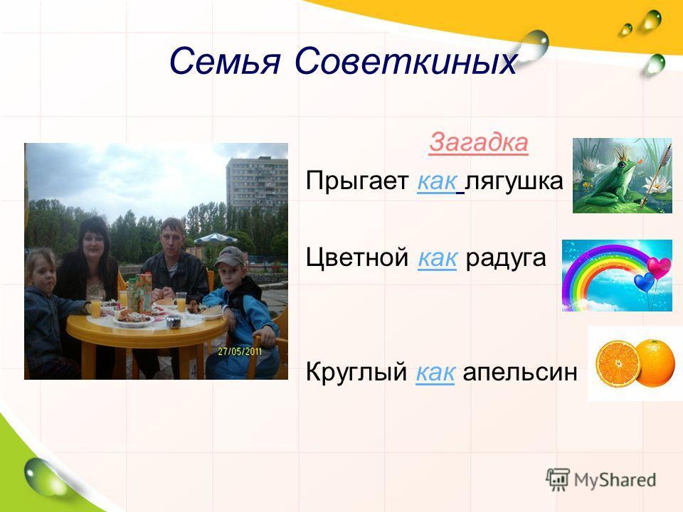 Семья Советкиных Загадка Прыгает как лягушка Цветной как радуга Круглый как апельсин