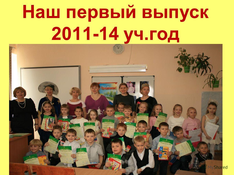 Наш первый выпуск 2011-14 уч.год