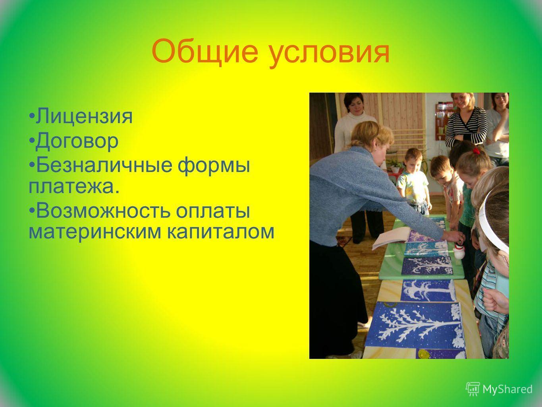 Общие условия Лицензия Договор Безналичные формы платежа. Возможность оплаты материнским капиталом