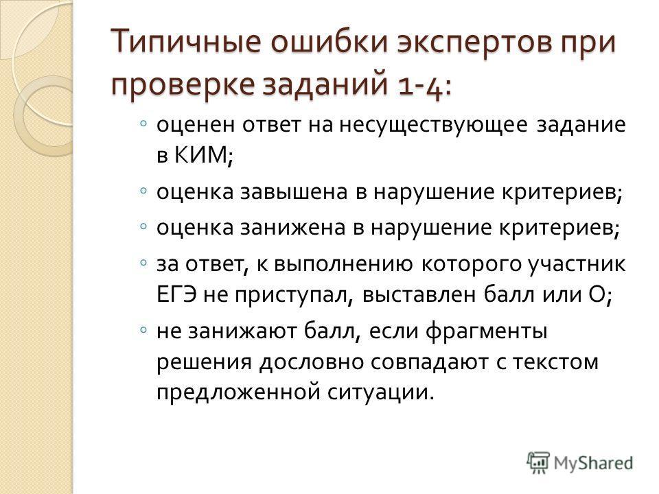 Типичные ошибки экспертов при проверке заданий 1-4: оценен ответ на несуществующее задание в КИМ ; оценка завышена в нарушение критериев ; оценка занижена в нарушение критериев ; за ответ, к выполнению которого участник ЕГЭ не приступал, выставлен ба